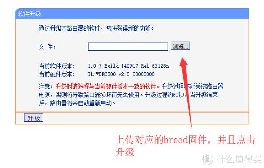 利用老路由器WDR6500刷OpenWrt零成本开启802.11r 快速漫游或者802.11s mesh无线组网