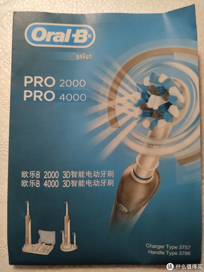 感受齿尖的震颤——博朗欧乐B(Oralb) 电动牙刷 P2000 开箱简评