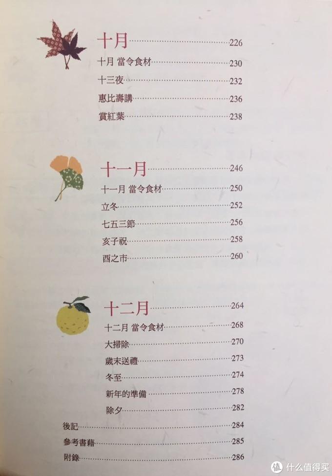 吃货的博物书籍介绍:不时不食,按时而食