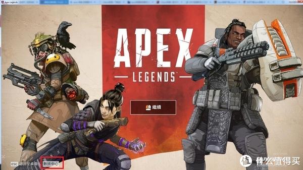 还在玩绝地求生?OUT啦—手把手教你玩上火爆全网的EA免费五星大作《APEX英雄》