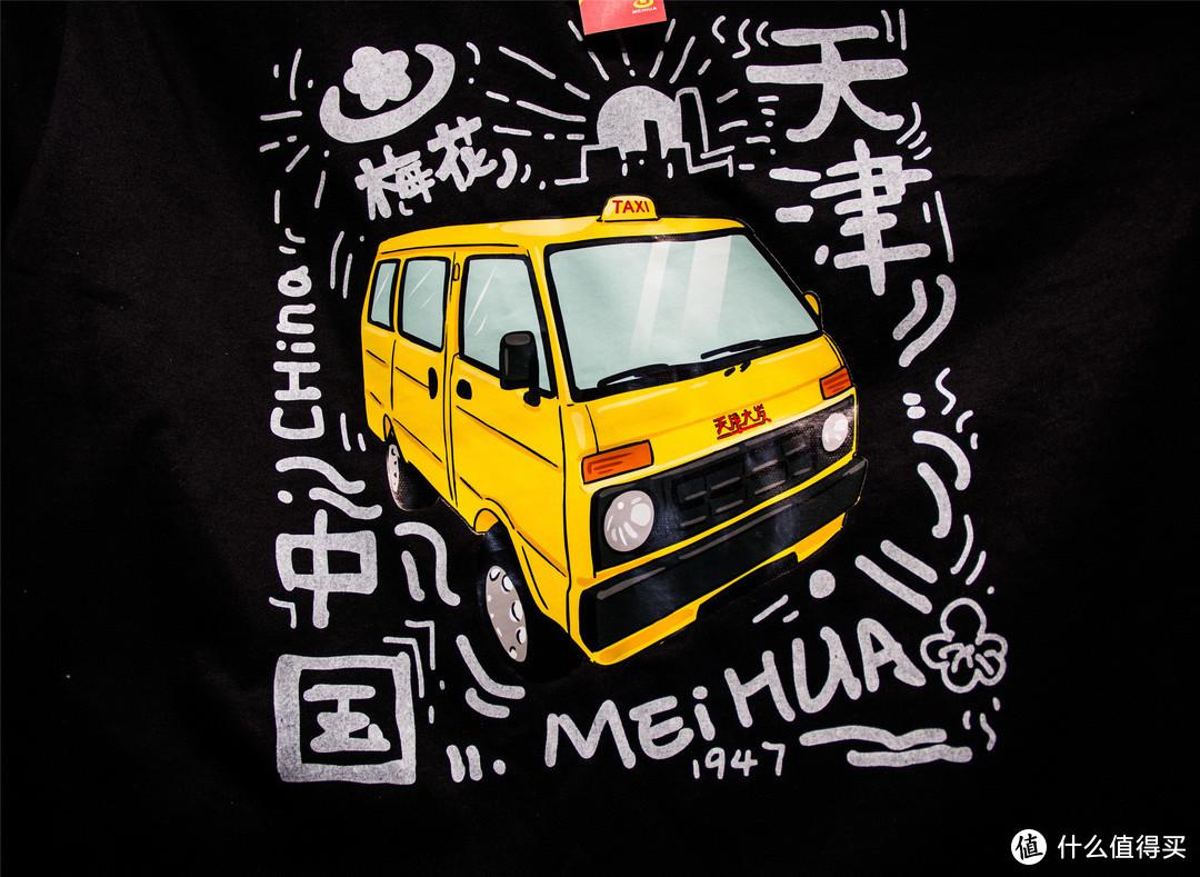 """我与""""天津黄大发的故事""""——梅花""""黄大发限定""""长袖T恤"""