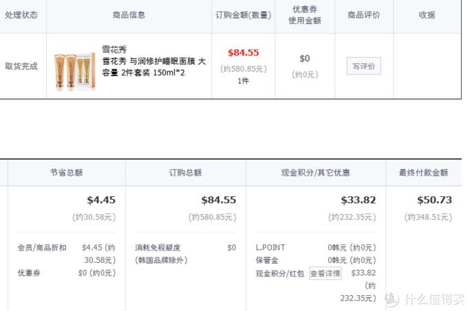 韩国免税店五折扫货攻略,送给买买买的你们,附超值好货晒单