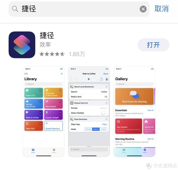 App Store搜索界面