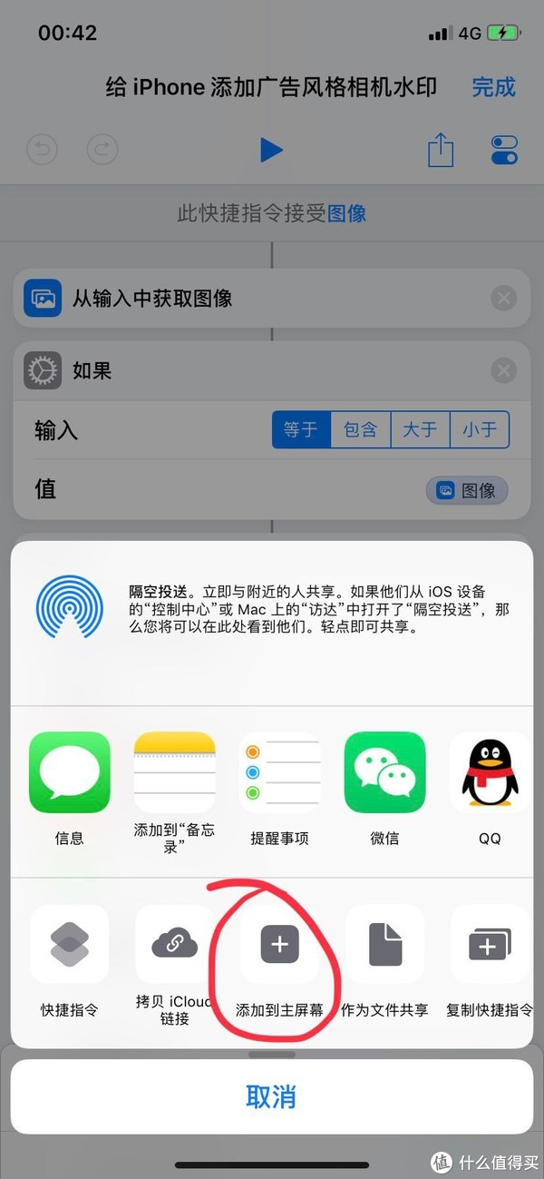 让你的iPhone更加便捷,IOS12 快捷指令(捷径)推荐
