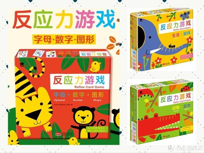 2.5岁~3岁宝宝益智启蒙学具、桌游推荐
