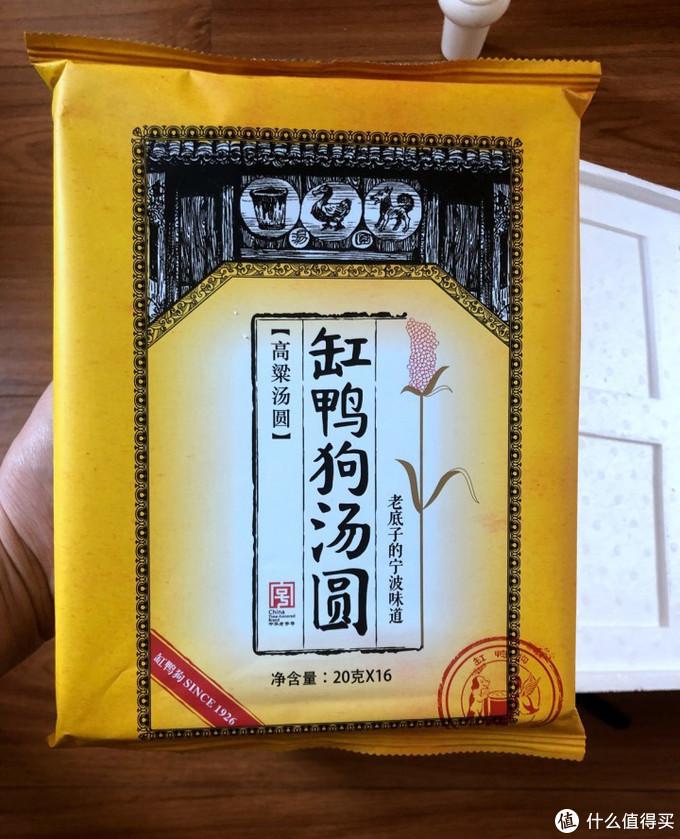 元宵节里吃汤圆:缸鸭狗高粱汤圆试吃品鉴