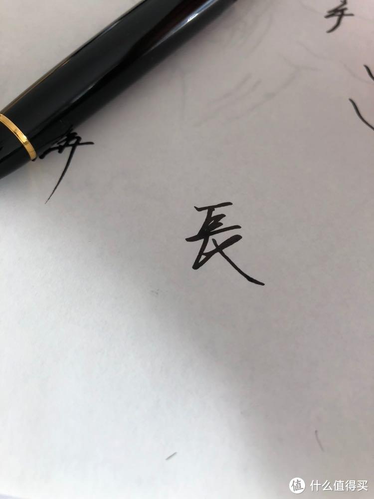 无视我的垃圾字吧,谁也没规定写字差不能用好笔,话说现在初学书法真的很迷茫,也希望大神到评论区给我一些学习书法的建议