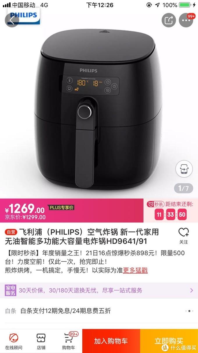 让我来试试300不到的九阳空气炸锅到底值不值得买