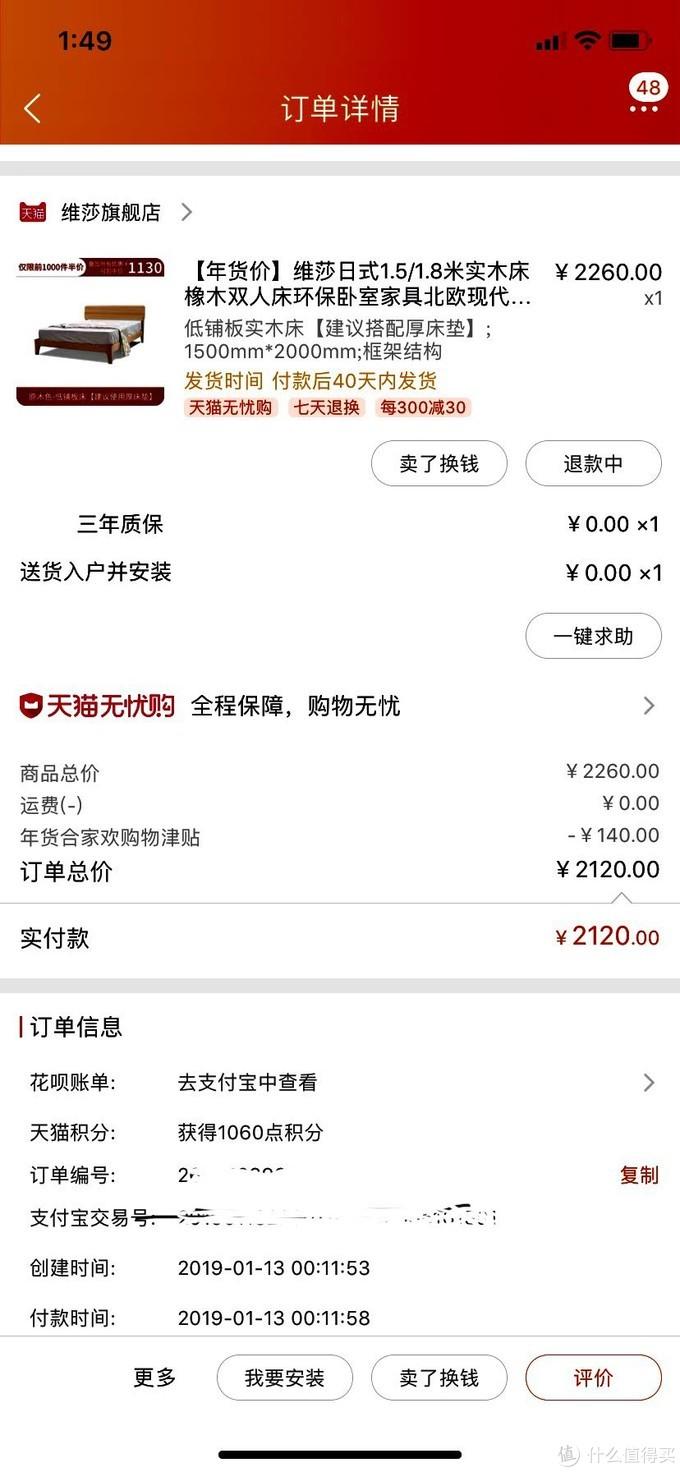 订单截图,用了140购物津贴