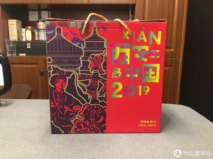 来自三秦的热情:西安年·最中国 年货礼盒开箱体验