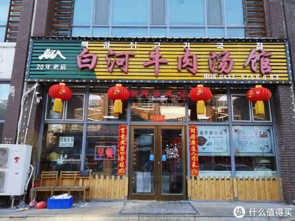 白河牛肉汤馆 很多当地人都在这里吃