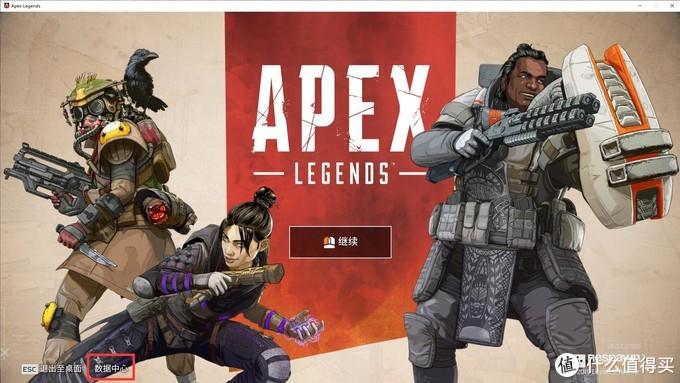 流畅运行《APEX英雄》,简单、免费获取5个APEX组合包