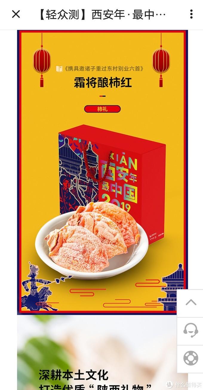 年货礼盒之西安年·最中国