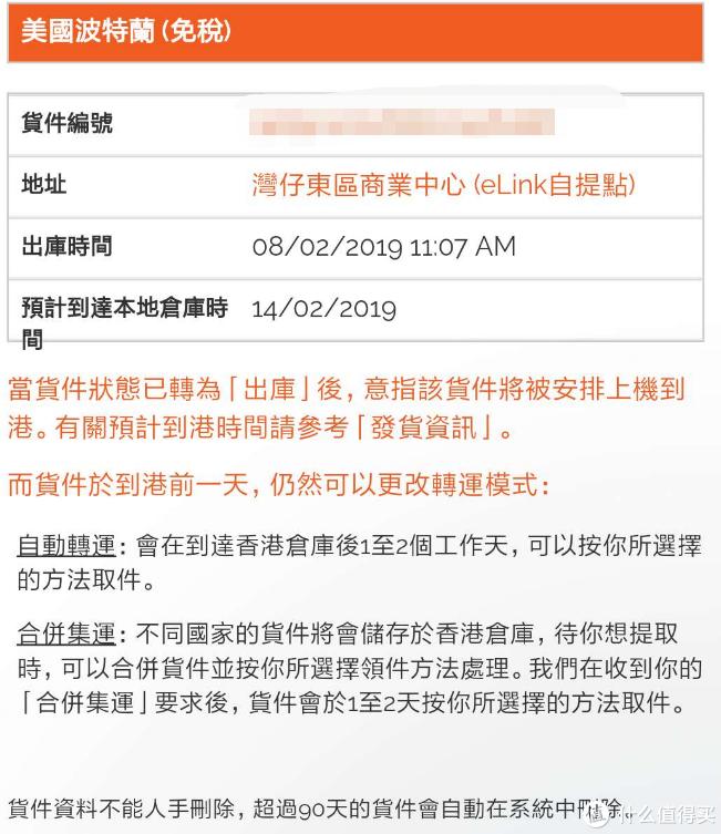 1月30日下单,2月14日到香港,不算久。