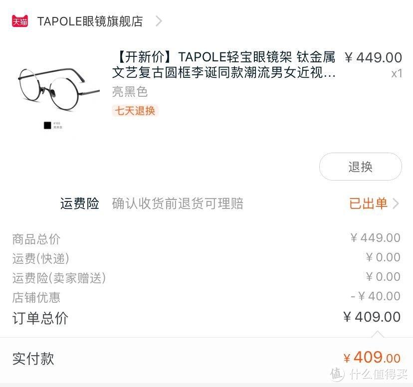 第一次众测回购:TAPOLE 3/4 光学眼镜(结尾真人兽)