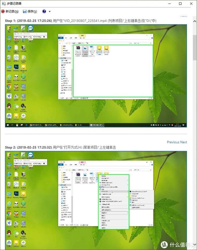自动生成的步骤记录文件,包含每一步的操作说明和截图