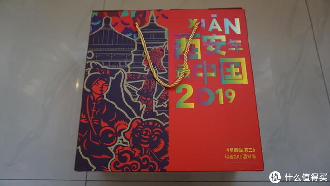 带你体验西安美食——西安年·最中国年货礼盒 众测报告