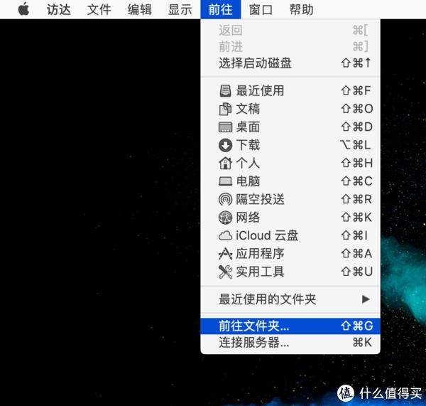 首先打开finder(访达),在左上角找到前往文件夹