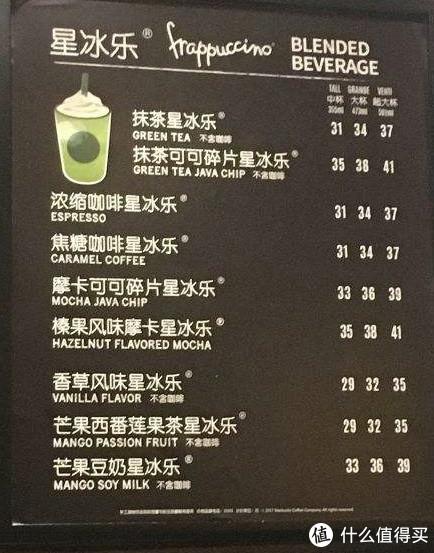 星巴克老菜单
