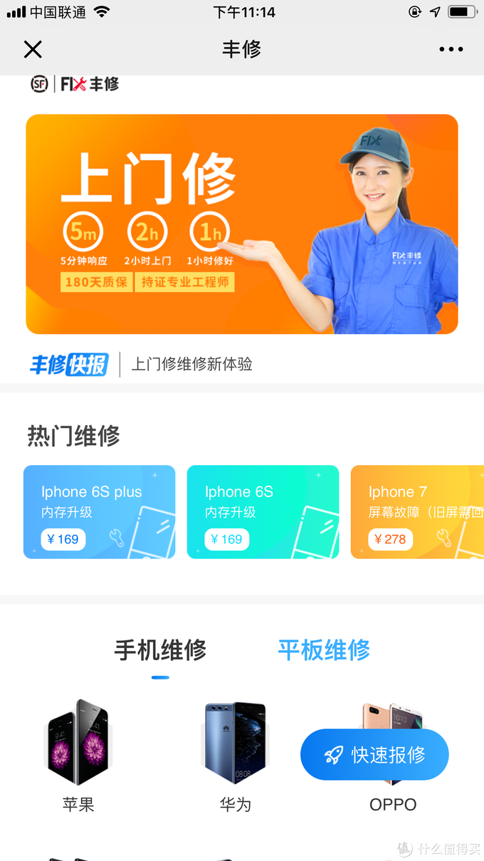 懒癌患者及手残党的救星:顺丰旗下丰修平台上门更换IPhone电池体验