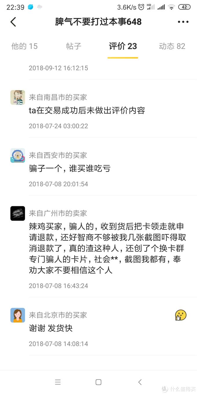 记录闲鱼出售京东礼品卡被骗经过及维权成功经验分享
