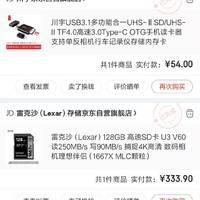 雷克沙 1667X SD存储卡购买理由(容量|价格|写入速度|活动)