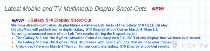 DisplayMate网站截图