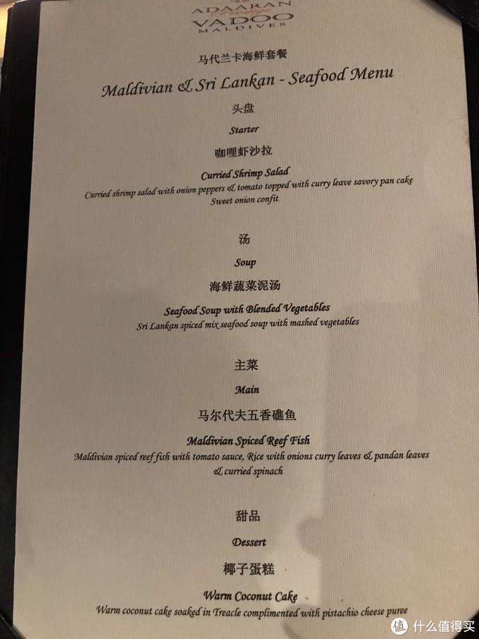 ▲瓦度菜单