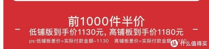 不管你多少钱买的,到手价都是1130.这.....