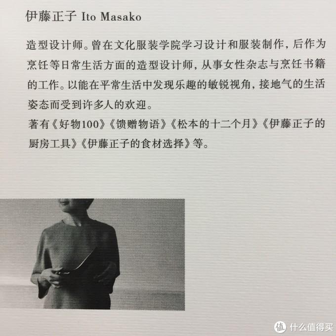 作者之二:伊藤正子