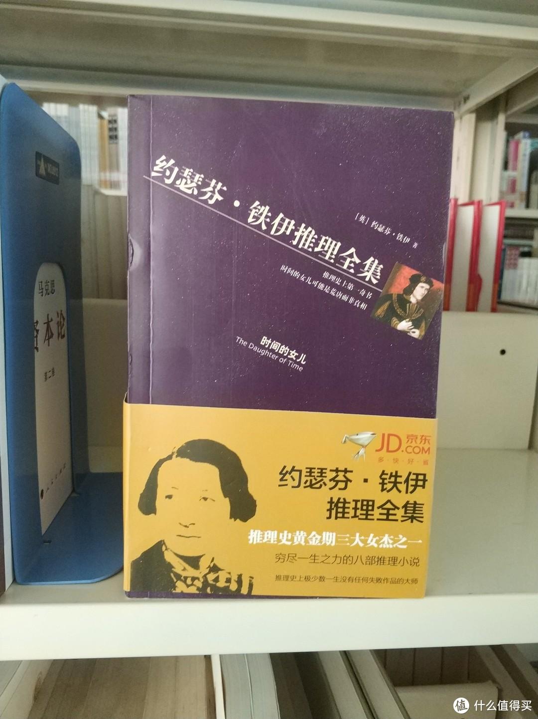 图书馆猿の2019读书计划16:《约瑟芬·铁伊推理系列全集》