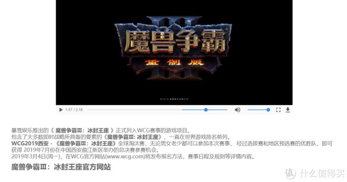 重返游戏:《魔兽争霸Ⅲ:冰封王座》成为WCG2019正式项目!
