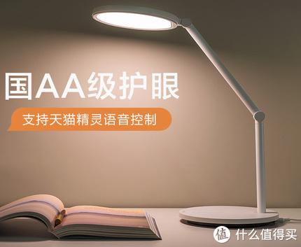 天猫精灵联合定制款、六档可调:美的 推出 国标AA级LED智能护眼台灯