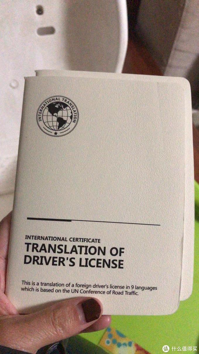 驾照翻译件