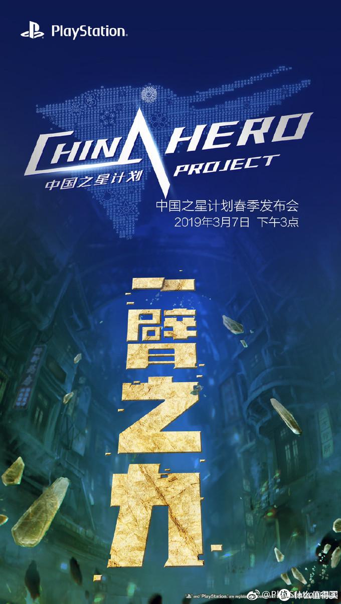 """重返游戏:索尼""""中国之星计划""""发布会将于3月7日在京举行"""