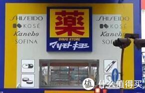 松本清药妆店