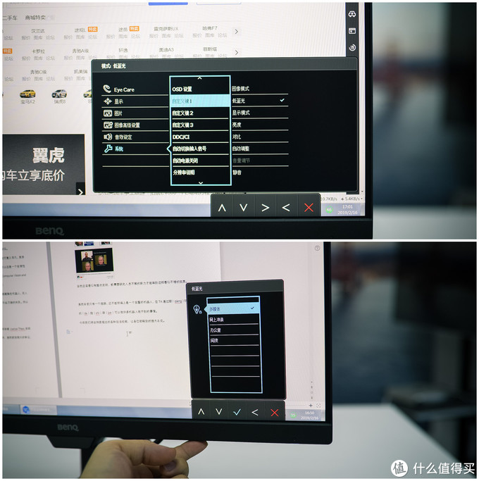 入门级办公用显示器新选择——明基BL2480T护眼显示器