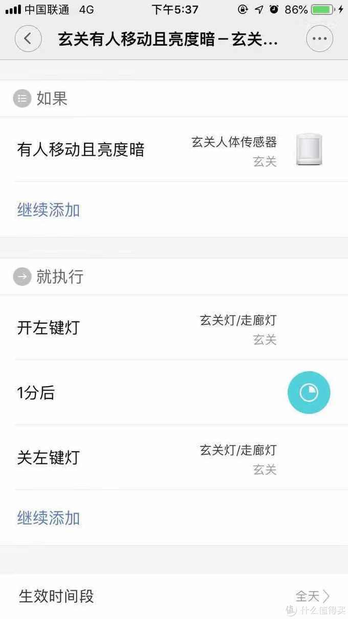 米家app端设置图