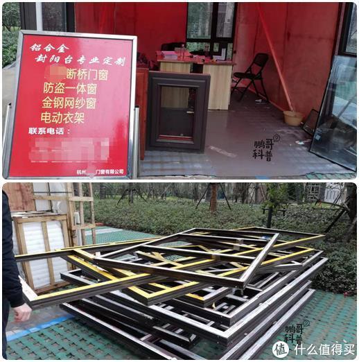 (驻扎在杭州某新小区的门窗厂家,以及他们的产品;)