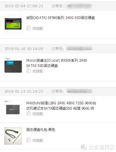 图3.4 我硬盘购买记录,还有两个东芝特弱200在天猫买的