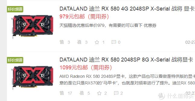 图3.7 RX580 2048SP