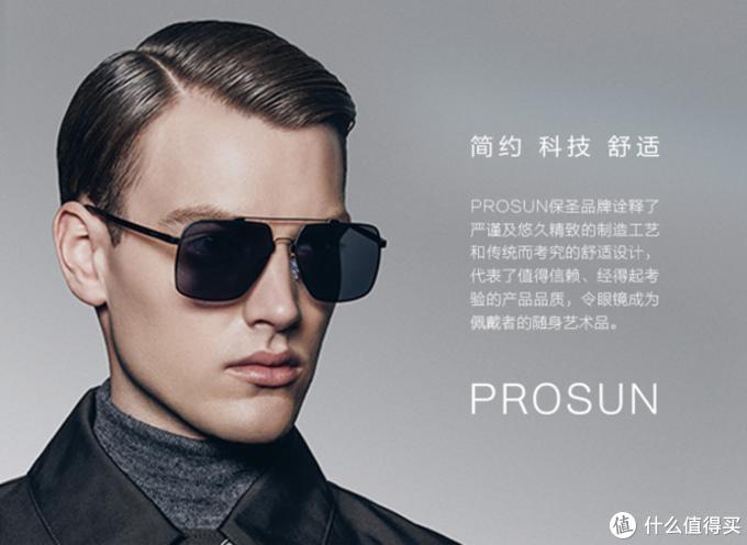 保圣PROSUN  PS9012 C19 太阳镜开箱简评