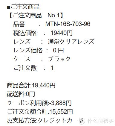 (日文)本人海淘JINS纯钛架+1.74 HOYA VP膜总价(来源:本人)