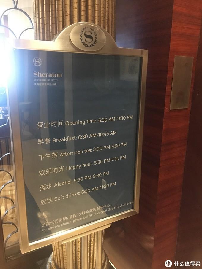 行政酒廊餐饮服务时间表