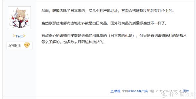 (中文)中国镜架质量状况(来源:http://tieba.baidu.com/p/5899435541)