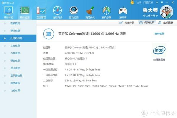 CPU基本信息