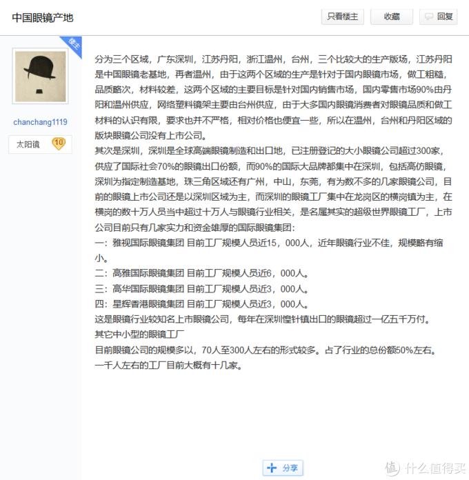 (中文)中国眼镜行业镜架产地分布(来源:http://tieba.baidu.com/p/5899435541)