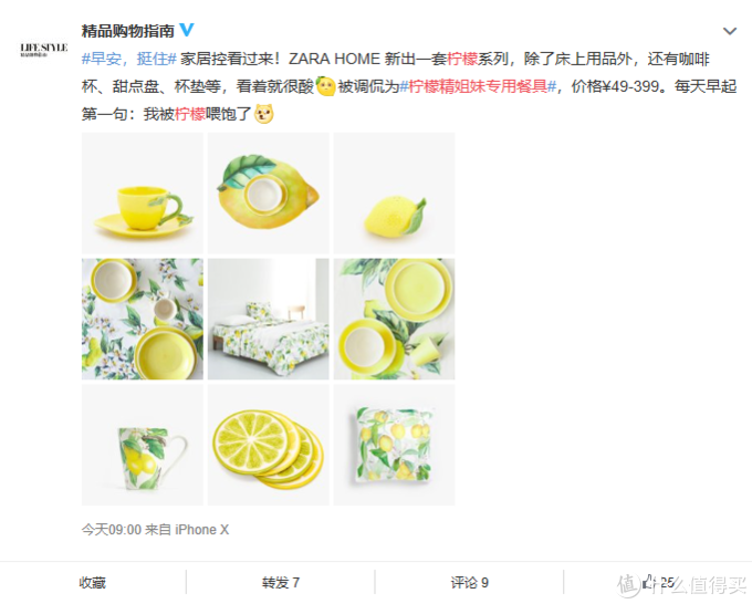 "ZARA HOME推出新款""柠檬精姐妹专用餐具"" 这个颜值你喜欢吗?"