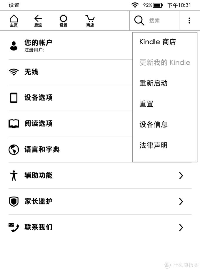 【一个kindler的故事Ⅲ】可能是有史以来最全的Kindle使用指南