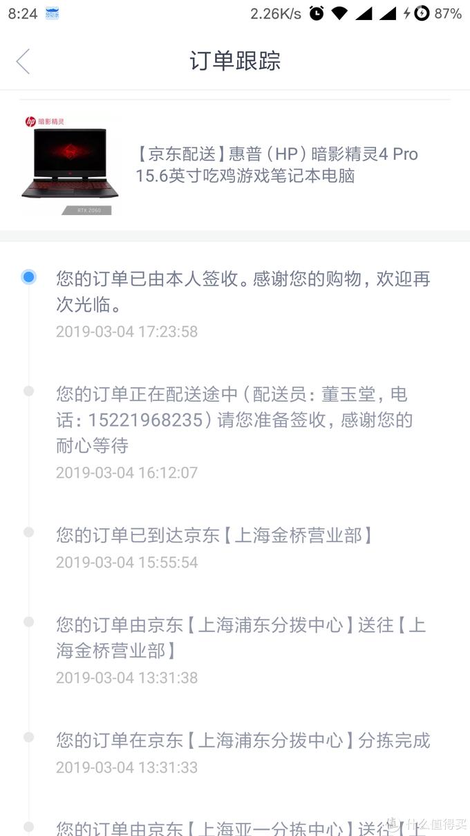 伪神券后7799入手S会主义普 暗影精灵4pro 简单测评